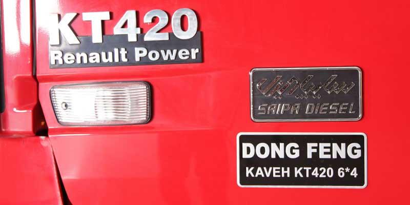 کشنده کاوه دانگ فنگ KT420  محصول سایپا دیزل